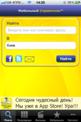Mobile Guide Tema Kyiv