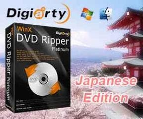 Digiarty Officially Released Japanese Version of DVD Ripper both for Windows and Mac