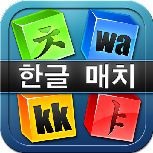 Hangul Match for iPhone/iPad, Game for Learning the Korean Hangul