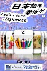 Let's Learn Japanese in relaxing way!